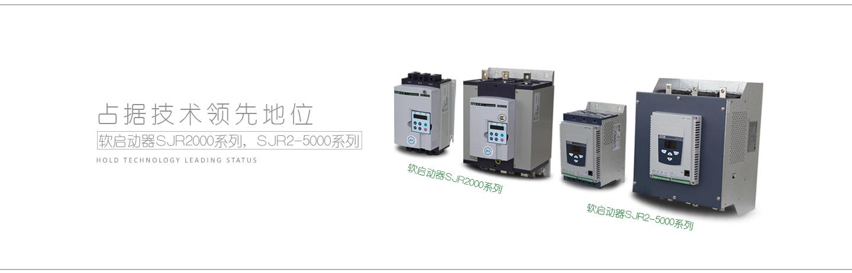 SJR3000 Small Power Soft Starter - Shanghai Sanyu Industry ... on